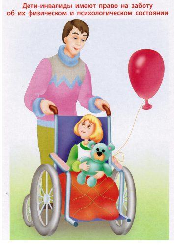 Дети с ограниченными возможностями