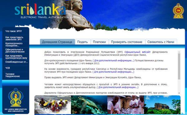 Главная страница официального сайта Шри-Ланки