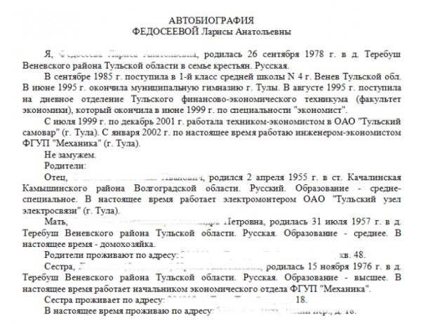 автобиография для продления ВНЖ Беларусь