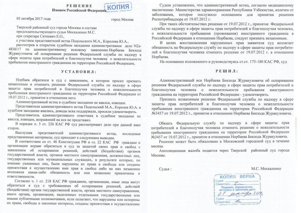решение суда о снятии запрета на въезд в РФ