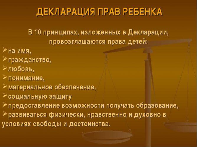 Принципы Декларации