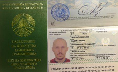 вид на жительство в Республике Беларусь