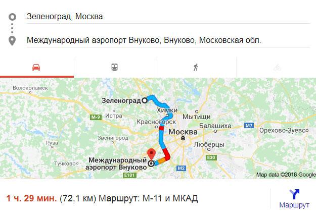 Маршрут от города Зеленоград до аэропорта Внуково