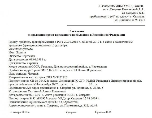 Образец заявления на продление регистрации иностранного гражданина