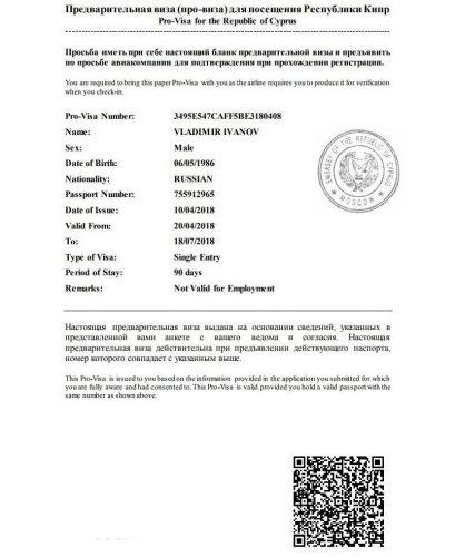 про-виза Кипра
