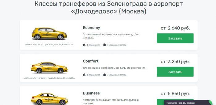 Заказ трансфера из Зеленограда в Домодедово