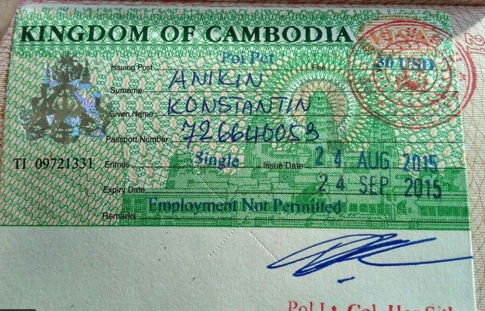 туристическая виза в Камбоджу