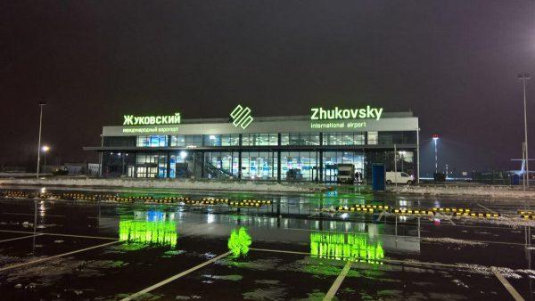 Международный аэропорт Жуковский.