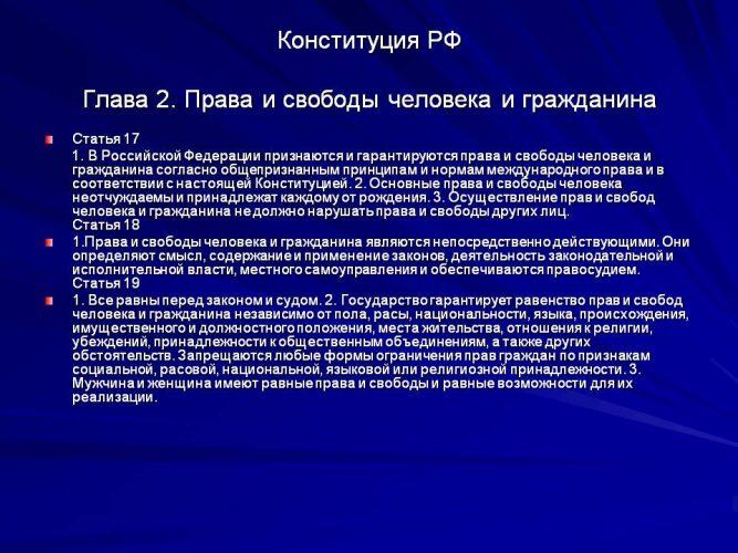2 глава Конституции РФ