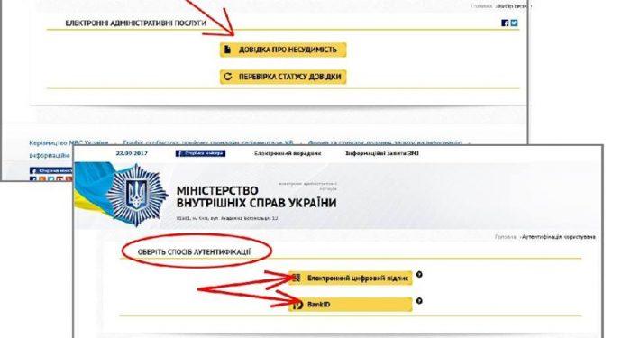 Госуслуги Украины