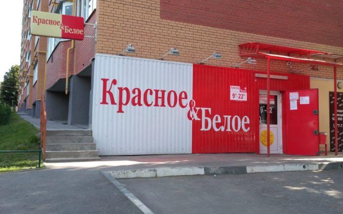 Магазин «Красное & Белое»