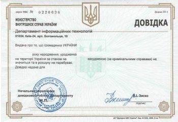 Справка о несудимости на Украине