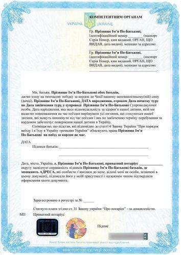 согласие родителей на выезд ребенка из Украины