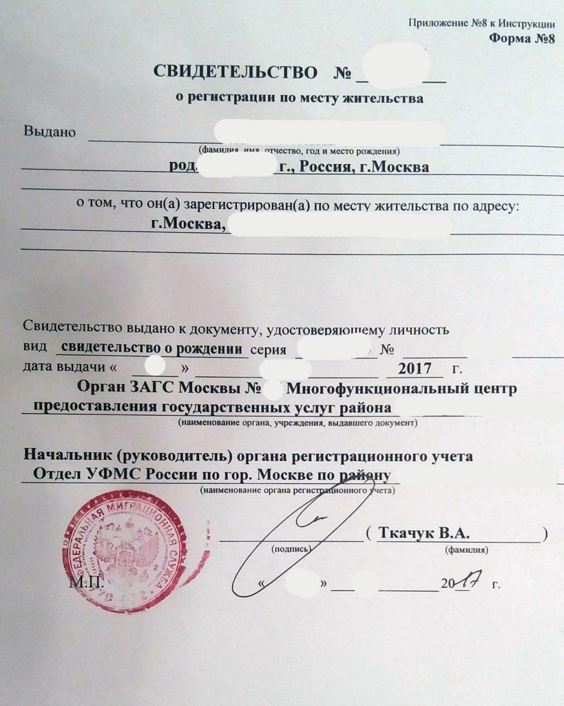 можно ли получить московскую пенсию по временной регистрации в москве