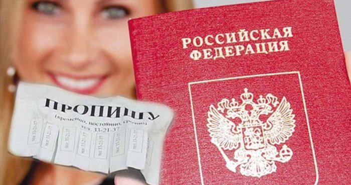 Прописка в Москве