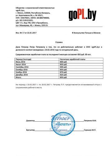 справка с места работы в Белоруссии