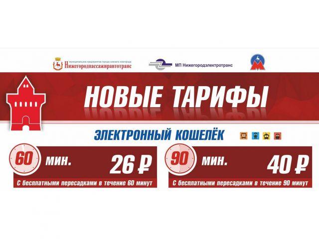 тарифы на проезд в общественном транспорте в Нижнем Новгороде