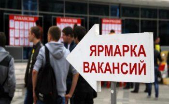 Работа и доступные вакансии в Крыму