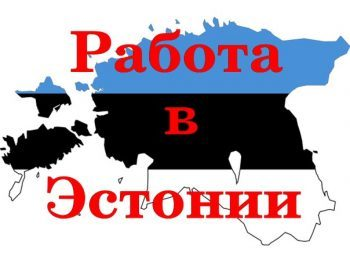 Работа в Эстонии