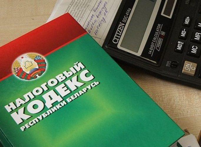 Налоговый кодекс Беларуси