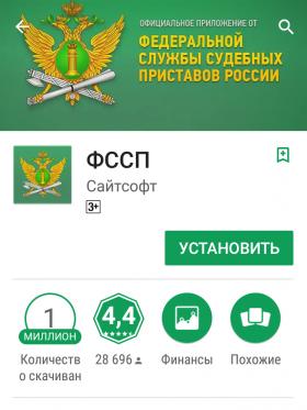 приложение от ФССП в Google Play