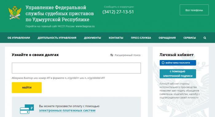 сайт Федеральной службы судебных приставов по УР