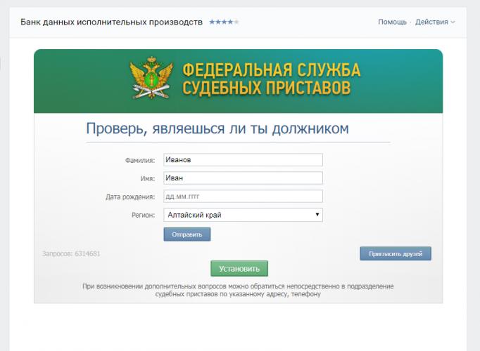 Приложение ФССП в Вконтакте