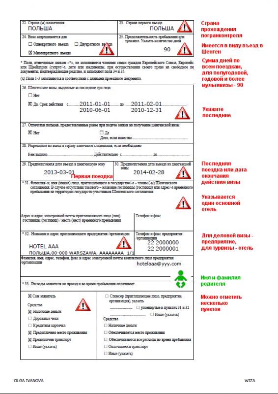 Анкета на визу стр. 2