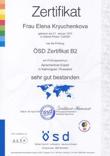 сертификат ӦSD