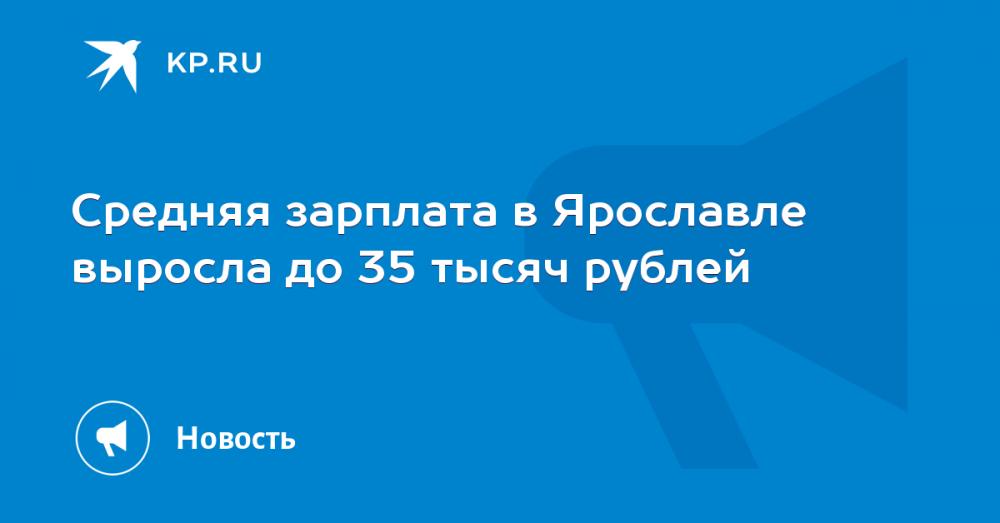Средняя зарплата в Ярославле