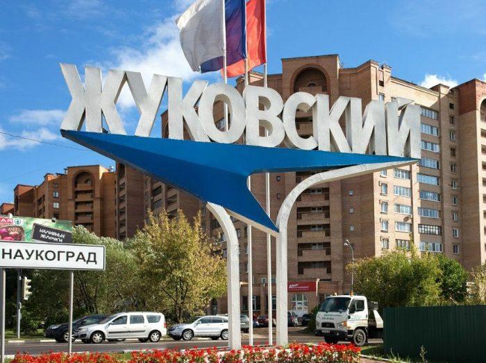 Жуковский - город ученых