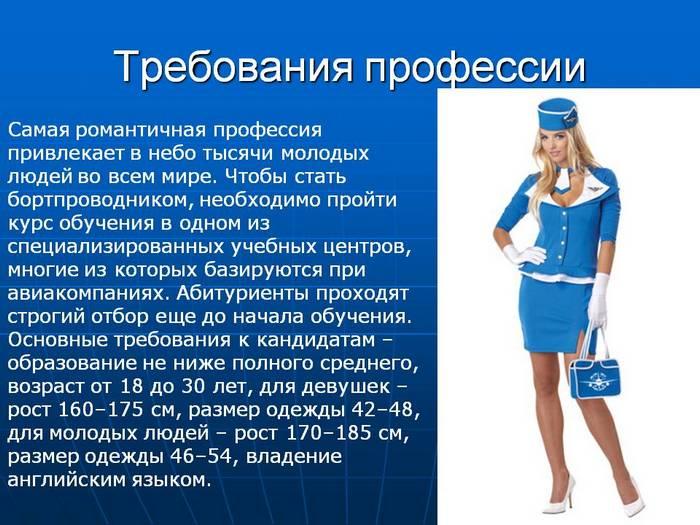 Требования к стюардессам