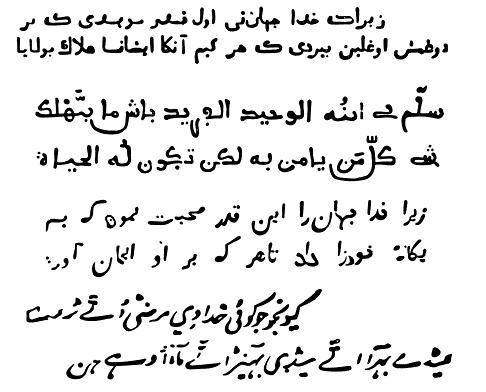 почерковые разновидности арабского письма
