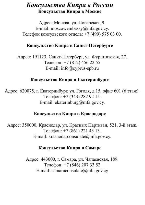 Консульства Кипра в России