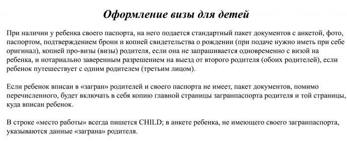 Оформление визы на детей