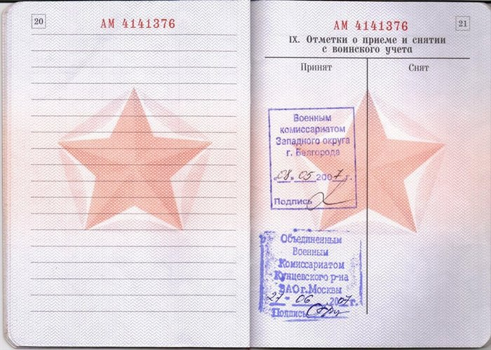 Отметки в военном билете