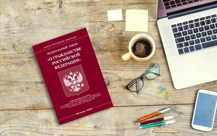 О гражданстве РФ