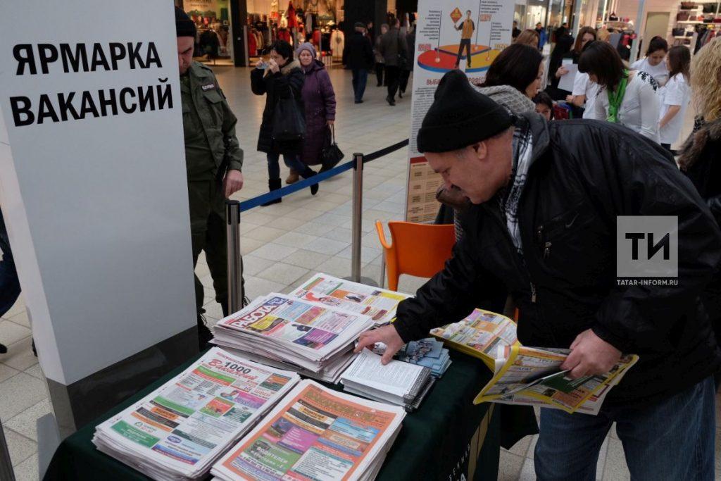Ярморка вакансий в Казани