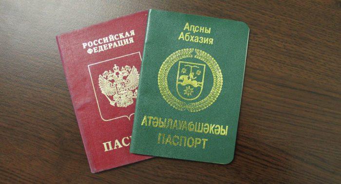 Абхазский и русский паспорт