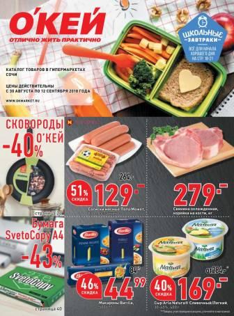 Цены на продукты в супермаркете