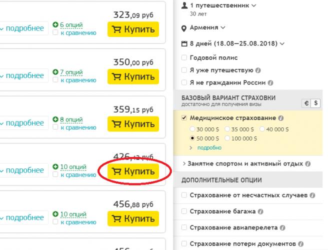 покупка страховки на Черепаха.ру