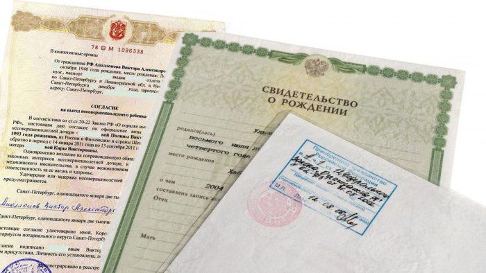 Документы детям до 14 Южная Осетия