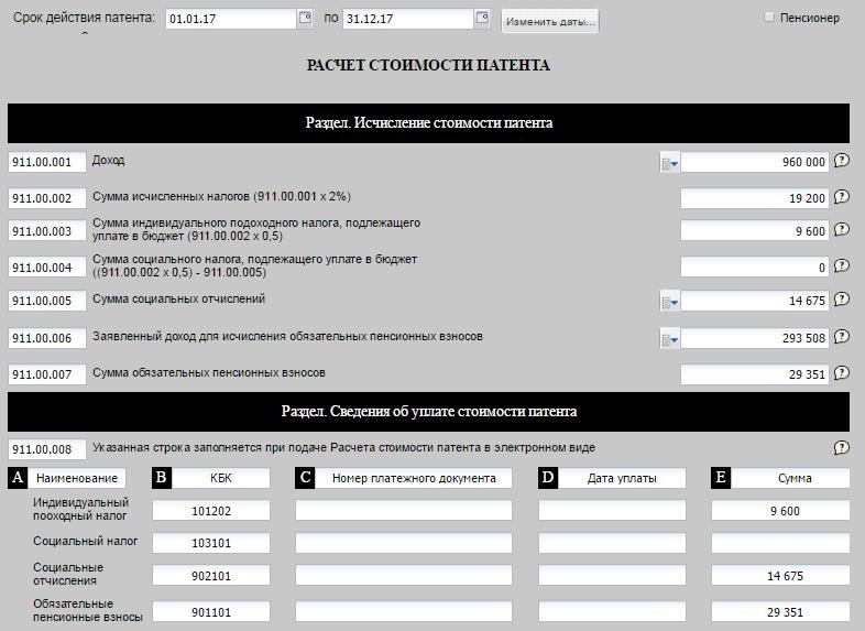 Форма для расчета стоимости патента
