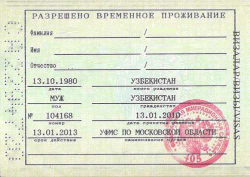 Какие документы на рвп московская область