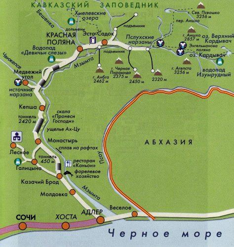 Дорога из Красной поляны до Адлера