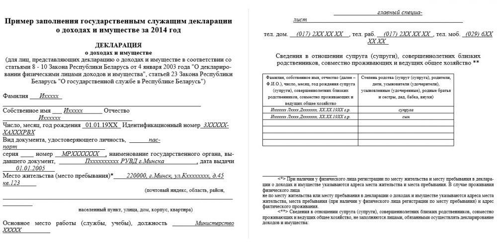 декларация в Беларуси