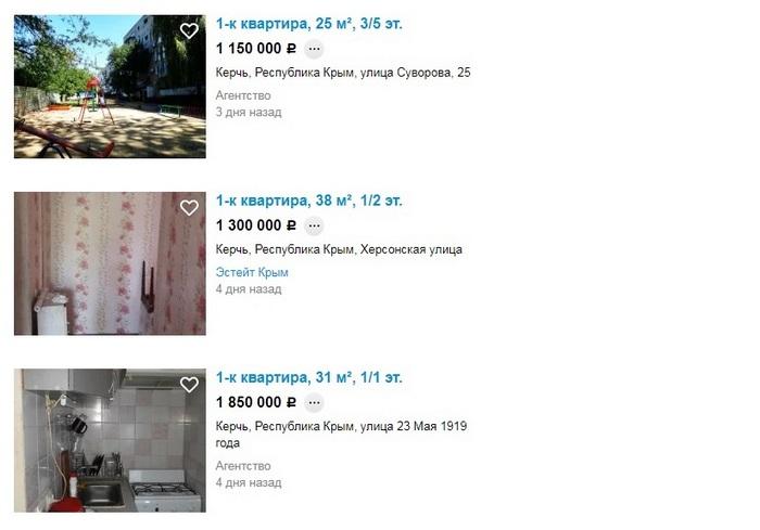 Стоимость 1-комнатных квартир в Керчи