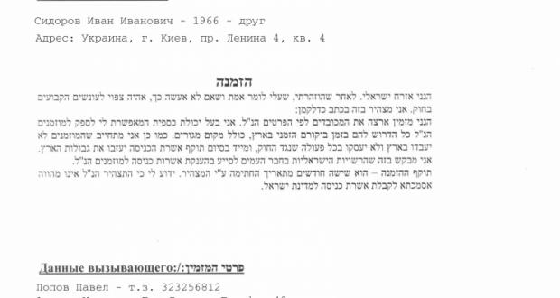 Образец приглашения в израиль на иврите