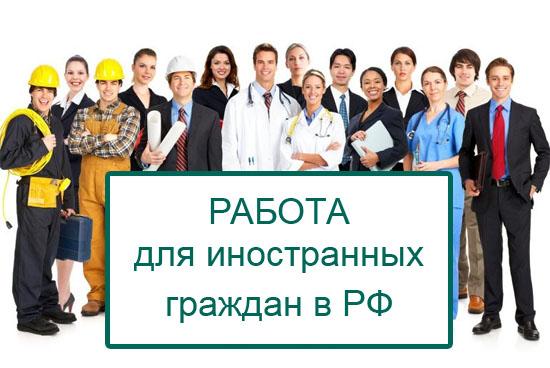 Работа для иностранцев