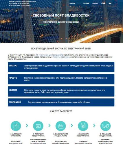 сайт Министерства иностранных дел Российской Федерации